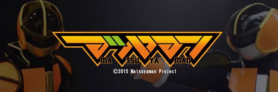 マツヤマンProjectイメージ